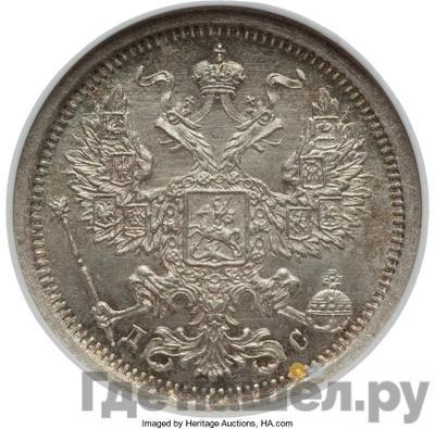20 копеек 1883 года СПБ ДС