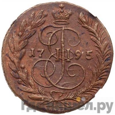 Аверс 2 копейки 1795 года ЕМ