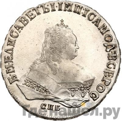 Аверс 1 рубль 1748 года СПБ