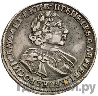 Аверс 1 рубль 1720 года  Портрет в латах Пряжка на плаще, с арабесками