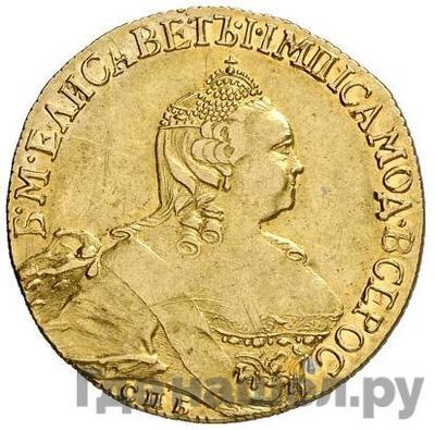 Аверс 5 рублей 1757 года СПБ