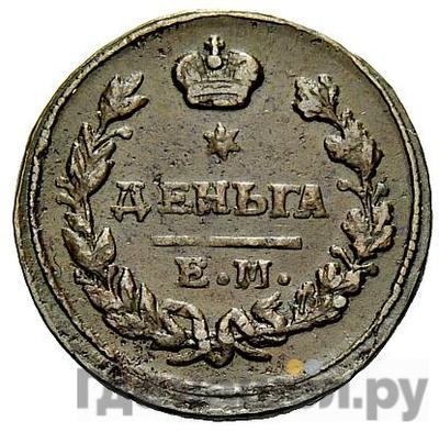 Реверс Деньга 1825 года ЕМ ИК