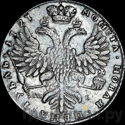 Реверс 1 рубль 1727 года СПБ Петербургский тип, портрет вправо