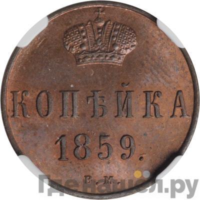1 копейка 1859 года ВМ