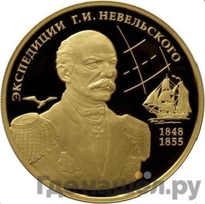 Аверс 100 рублей 2013 года ММД . Реверс: Экспедиции Г.И. Невельского 1848-1849