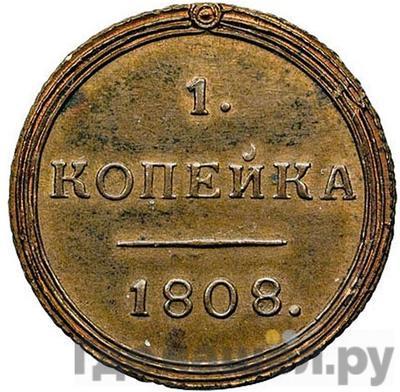 1 копейка 1808 года КМ Кольцевая   Новодел