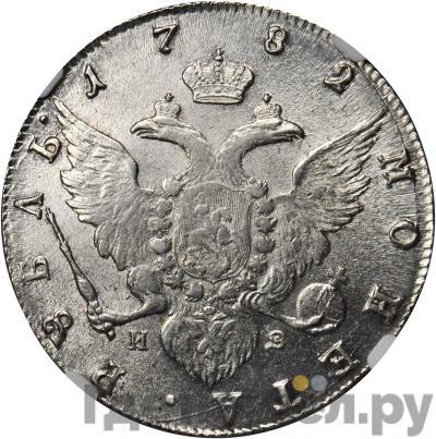 Реверс 1 рубль 1782 года СПБ ИЗ