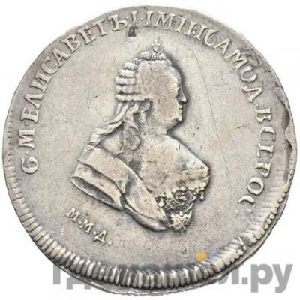 Аверс Полтина 1742 года ММД