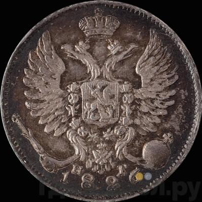 Реверс 10 копеек 1826 года СПБ НГ Крылья вверх