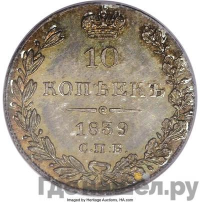 Аверс 10 копеек 1839 года СПБ НГ