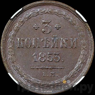 Аверс 3 копейки 1853 года ЕМ
