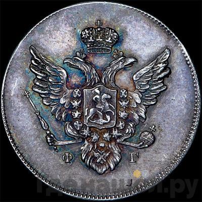 Реверс 10 копеек 1809 года СПБ ФГ