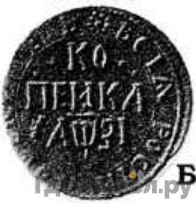 Аверс 1 копейка 1717 года БК  Всадник нового рисунка, без черпака под конем