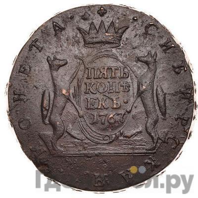 Реверс 5 копеек 1767 года  Сибирская монета Без обозначения монетного двора