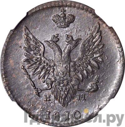 Аверс 2 копейки 1810 года ЕМ НМ