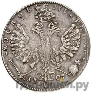 Реверс 1 рубль 1707 года G Портрет работы Гуэна