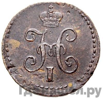 Реверс 1/4 копейки 1839 года СМ