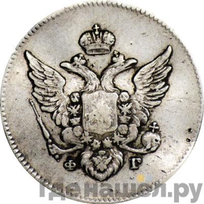 Реверс 10 копеек 1808 года СПБ ФГ
