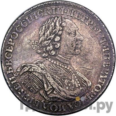 Аверс 1 рубль 1724 года СПБ Солнечный, в латах СПБ в рукаве. ПЕТРЬ I