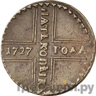 Аверс 5 копеек 1727 года КД