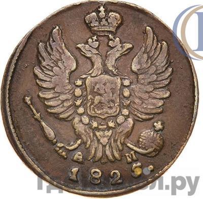 1 копейка 1825 года КМ АМ