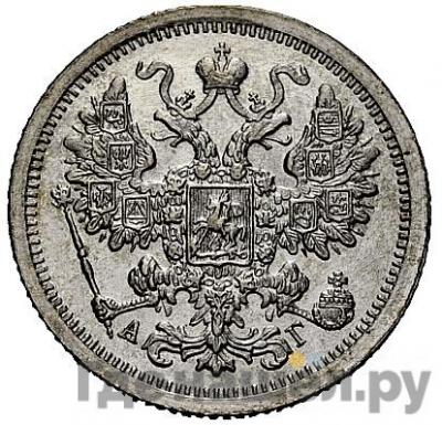 Реверс 15 копеек 1893 года СПБ АГ