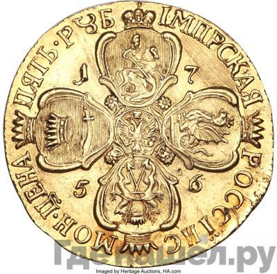 Реверс 5 рублей 1756 года СПБ