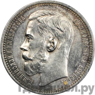 Аверс 1 рубль 1914 года ВС