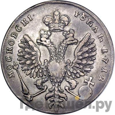 Реверс 1 рубль 1712 года G