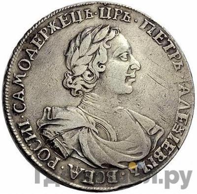 Аверс 1 рубль 1719 года OK IL L  Без арабесок