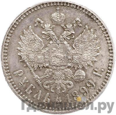 """Реверс 1 рубль 1899 года ** Брюссель """"две звезды"""""""