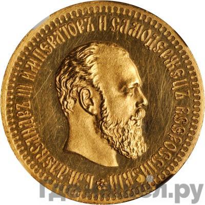 Аверс 10 рублей 1886 года АГ