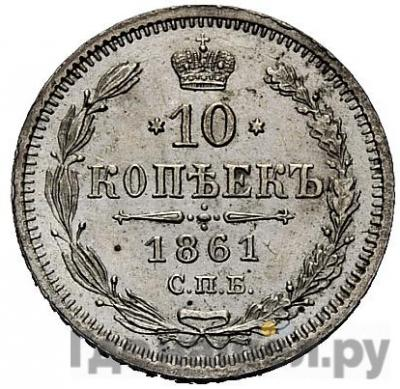 Аверс 10 копеек 1861 года СПБ ФБ