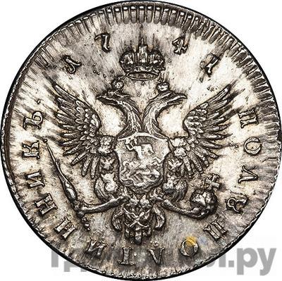 Реверс Полуполтинник 1741 года     Новодел