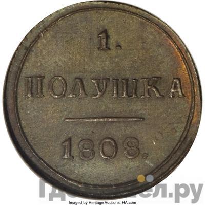 Полушка 1808 года КМ    Новодел