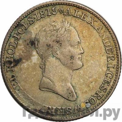 Реверс 1 злотый 1833 года KG Для Польши