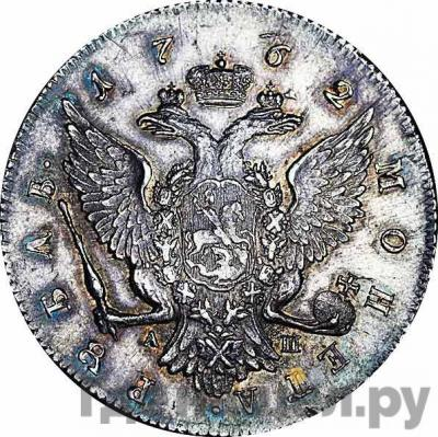 Реверс 1 рубль 1762 года СПБ TI АШ