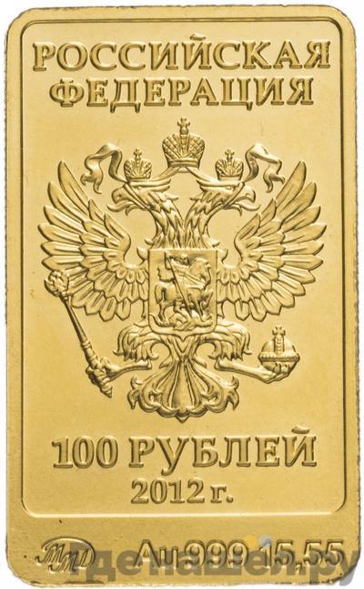 Реверс 100 рублей 2012 года ММД
