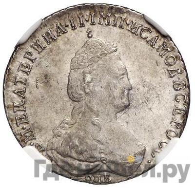 Аверс 20 копеек 1784 года СПБ