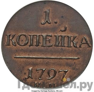 Аверс 1 копейка 1797 года КМ
