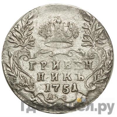 Реверс Гривенник 1751 года А