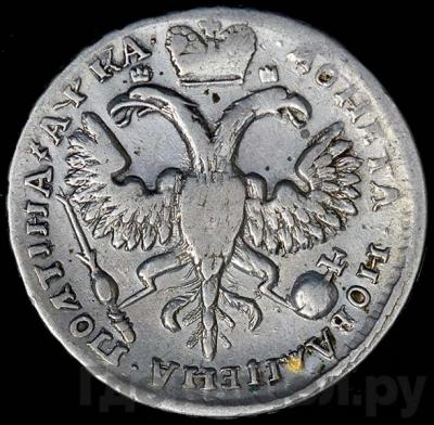 Реверс Полтина 1721 года