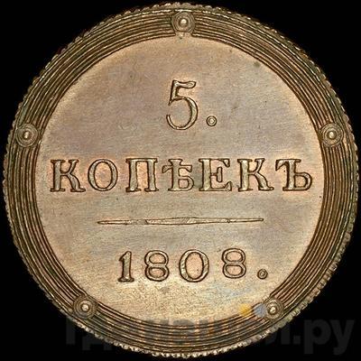 Аверс 5 копеек 1808 года КМ Кольцевые