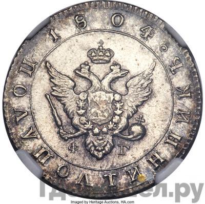 Аверс Полуполтинник 1804 года СПБ ФГ