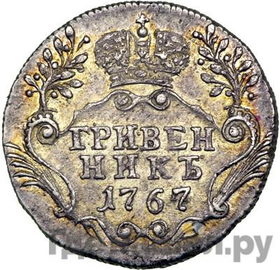 Реверс Гривенник 1767 года СПБ