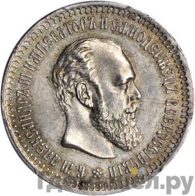 50 копеек 1893 года АГ