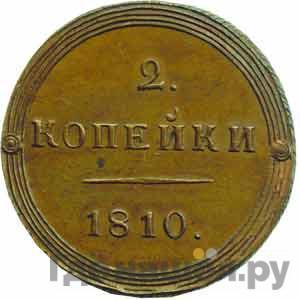 2 копейки 1810 года КМ Кольцевые   Новодел