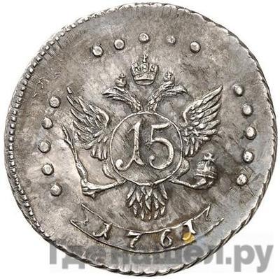 Реверс 15 копеек 1761 года  Пробные