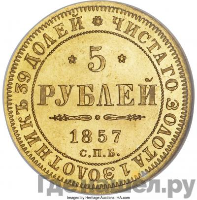 Аверс 5 рублей 1857 года СПБ АГ