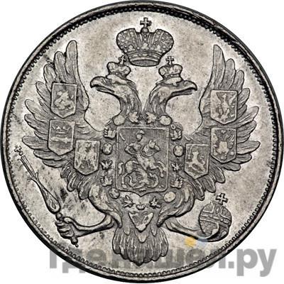 Реверс 3 рубля 1843 года СПБ